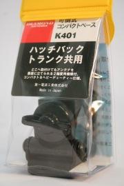 ダイヤモンドアンテナ K401